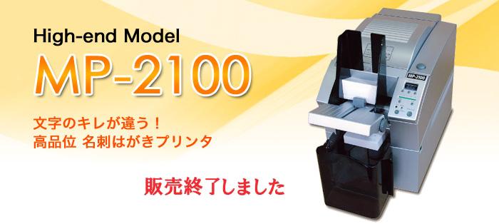 名刺ハガキプリントシステム mp 2100